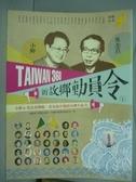 【書寶二手書T8/社會_PJX】TAIWAN 368 新故鄉動員令(1)_紙風車文教基金會