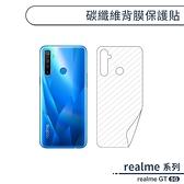 realme GT 5G 碳纖維背膜保護貼 保護膜 手機背貼 手機背膜