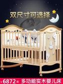 兒童床 幼兒床實木無漆寶寶床搖籃床多功能兒童新生兒拼接大床