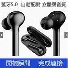 JS18 v5.0雙耳藍牙耳機 觸摸按鍵...