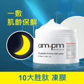 ampm RX10胜肽抗皺緊緻晚安凍膜118ml