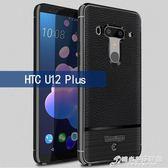 HTC U12 手機殼HTC 2Q55300軟硅膠防摔保護套u12殼創意全包男款薄 【中秋全館免運】