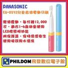 飛登科技 兒童音波電動牙刷 PANASONIC EW-DS32 DS32 適合兒童乳齒 練習刷牙 - 台松公司貨,開發票。