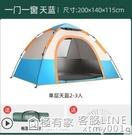 帳篷戶外野營加厚防雨野外全自動露營裝備防暴雨摺疊全自動便攜式 ATF 極有家