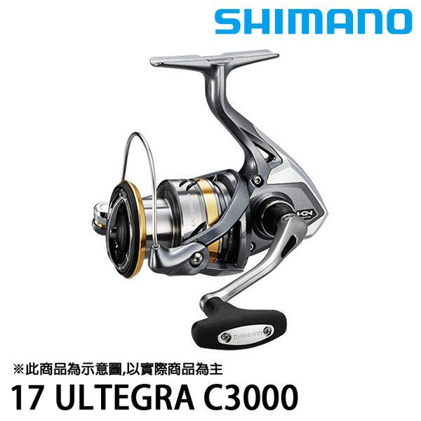 漁拓釣具 SHIMANO 17 ULTEGRA C3000 (紡車捲線器)