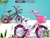 自行車  飛鴿兒童自行車2-3-4-6-7-8-9-10歲寶寶腳踏單車童車女孩男孩小孩  igo阿薩布魯