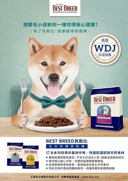 *WANG*【送1.8公斤原包裝*1】BEST BREED貝斯比《全齡犬無榖雞肉+蔬果配方-BBF1206GF》6.8kg