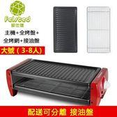 現貨 多功能智慧雙層家用無煙烤盤大號台灣專用110V HM 范思蓮恩