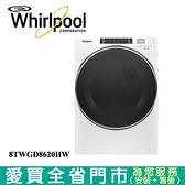Whirlpool惠而浦16KG快烘瓦斯型滾筒乾衣機8TWGD8620HW含配送+安裝【愛買】