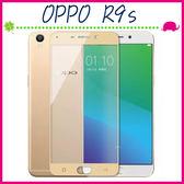 OPPO R9s 5.5吋 Plus 6吋 滿版9H鋼化玻璃膜 螢幕保護貼 全屏鋼化膜 全覆蓋保護貼 防爆 (正面)