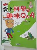 【書寶二手書T1/兒童文學_JQ4】愛上科學的趣味Q&A (2)_UriProd