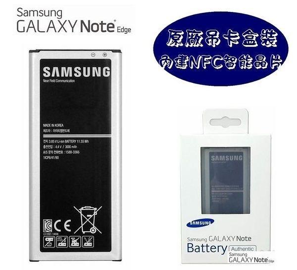 免運【吊卡盒裝 Note Edge 原廠電池】三星 N915G N9150【送原廠電池盒】EB-BN910BB【E、K、Z、U】