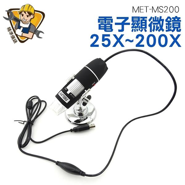 變焦顯微鏡 25-200倍 可支援手機+電腦 調整升降支架 MET-MS200 手動對焦 變焦工具