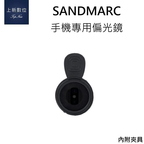 SANDMARC SM-234 Drama Polarizer Filter 手機 專用 偏光鏡 【台南-上新】 內贈 鏡片夾具 X1