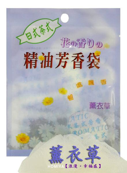 日式精油芳香袋12g-薰衣草