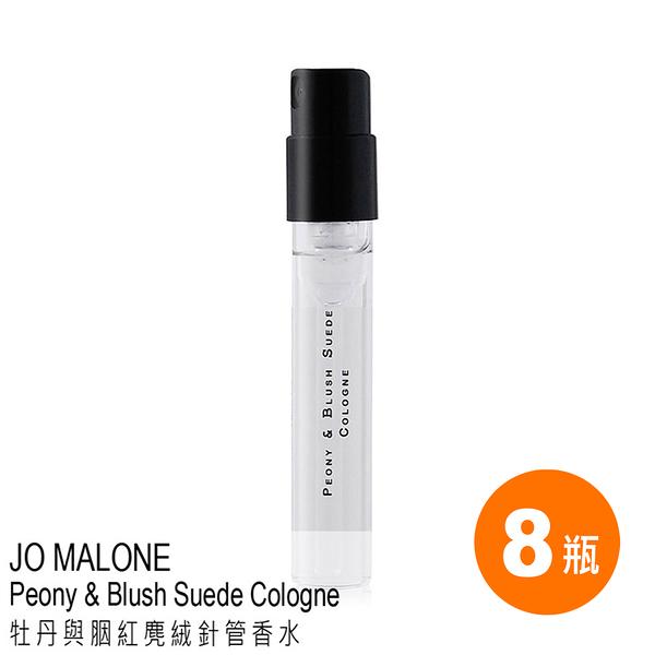 8瓶【Jo Malone】牡丹與胭紅麂絨針管香水1.5ml Peony & Blush Suede Cologne