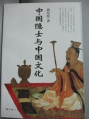【書寶二手書T3/宗教_GGK】中國隱士與中國文化_蔣星煜
