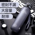 運動水杯大容量塑料隨手杯防漏健身水壺1000ml戶外便攜耐摔杯  【快速出貨】