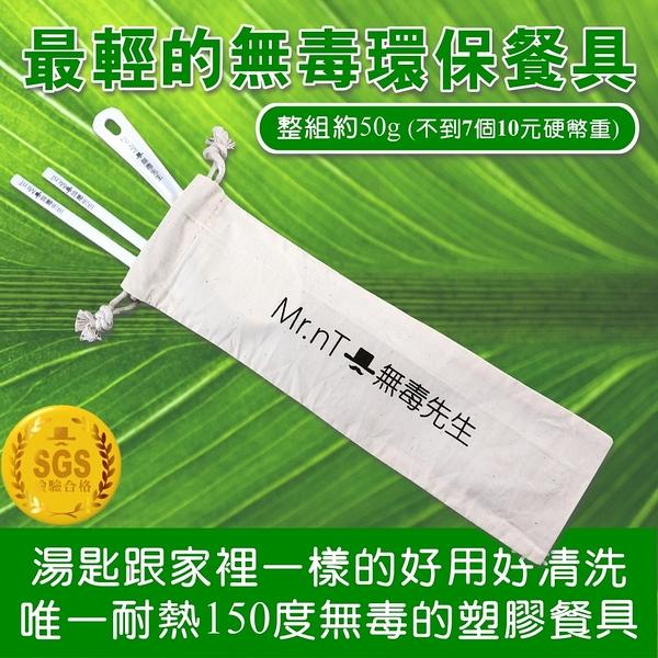 【Mr.nT 無毒先生】安心無毒方便攜帶環保筷子湯匙組
