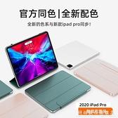 ipadpro保護套新款Pro11蘋果12.9英寸全面屏帶筆槽智慧磁吸雙面夾原版平 中秋特惠数位