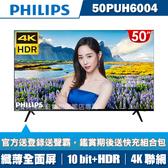 (4月官方LINE登錄送聲霸)PHILIPS飛利浦 50吋4K HDR纖薄聯網液晶+視訊盒50PUH6004