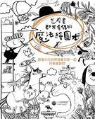 (二手書)怎麼畫都不會錯的魔法繪圖本:跟著43位世界插畫名家一起快樂畫動物