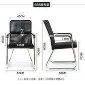 辦公椅子電腦椅職員椅家用簡約靠背椅網布椅宿舍會議四腳椅  igo初語生活