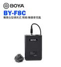 【EC數位】BOYA BY-F8C 心形指向專業領夾式視頻/樂器麥克風 心型 領夾式 電容 幻象電池 視頻 收音