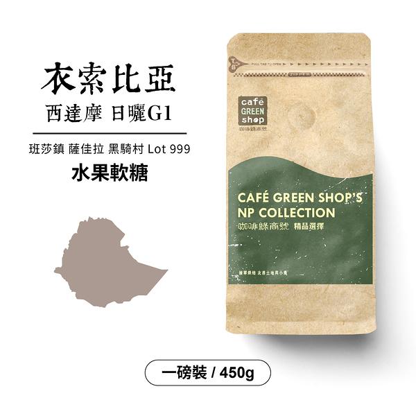 衣索比亞西達摩班莎鎮薩佳拉黑騎村日曬咖啡豆Lot 999 G1-水果軟糖(一磅)|咖啡綠.典藏