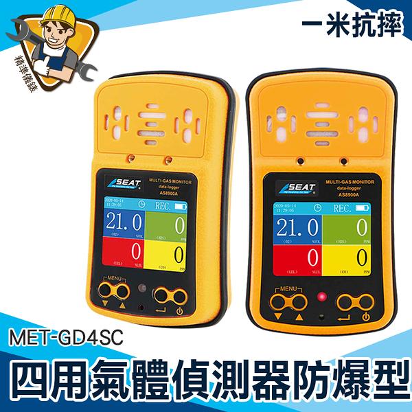 【精準儀錶】四合一氣體偵測器 分析儀 可燃性氣體偵測器 可燃氣體CH4 校正 MET-GD4SC 防爆型