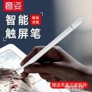 觸控筆 iPad筆apple pencil電容筆細頭繪畫蘋果平板觸控電子通用安卓手機觸摸 韓菲兒