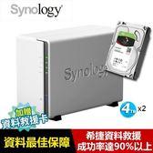 【超值組】Synology DS218j 搭 希捷 那嘶狼 4T NAS碟x2