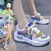 跑步鞋女鞋透氣夏季休閒女運動鞋網面2019新款潮鞋百搭時尚老爹鞋 玩趣3C