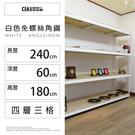 收納櫃 展示櫃 四層置物櫃 8x2x6尺 白色免螺絲角鋼 陳列櫃 展示櫃 收納架 置物架 空間特工 W8020643