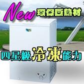 家中第2台SANLUX台灣三洋 150公升冷凍櫃SCF-150WE