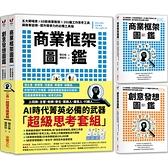 商業框架圖鑑╳創意發想圖鑑【二合一超級思維套組】
