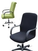 椅套辦公電腦椅子套老闆椅套扶手座椅套布藝凳子套轉椅套連身彈力椅套【快速出貨八折搶購】
