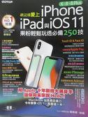 【書寶二手書T1/電腦_QIS】就這樣愛上iPhone X/ 8/8 Plus/ iPad與iOS 11-果粉輕鬆玩透必備250技