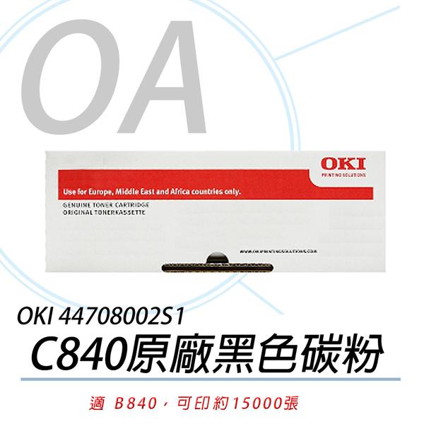 【高士資訊】OKI 44708002S1 B840 原廠 黑色 碳粉匣 15K