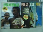 【書寶二手書T6/雜誌期刊_PFO】世界地理雜誌_1994/1~11月號間_共4本合售_安達魯西亞等