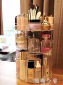 網紅旋轉化妝品收納盒亞克力梳妝台口紅護膚品桌面置物架整理美妝  YTL  嬌糖小屋