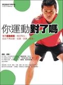 (二手書)你運動對了嗎?:懂得運動健護,穩定核心,從此不再站錯、坐錯、走錯、動錯!..