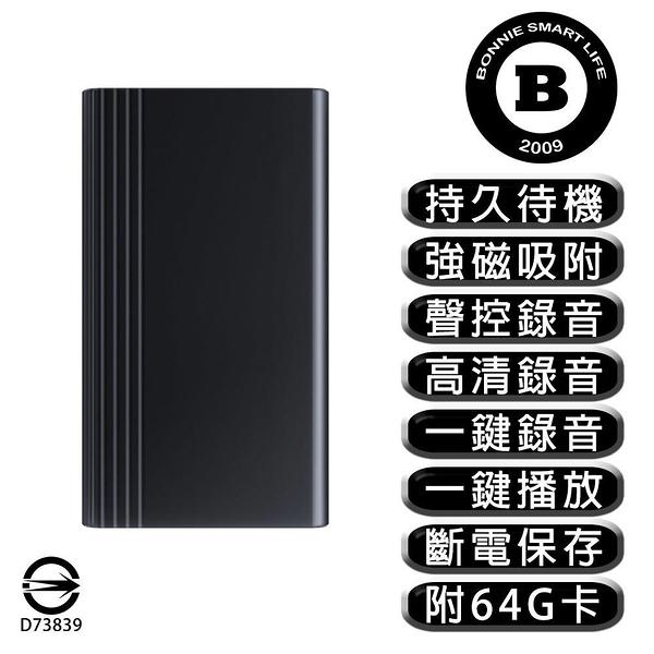 【南紡購物中心】G9 64G錄音筆 聲控錄音 高清錄音 長距離聲控錄音60天 強磁吸附【寶力智能生活】