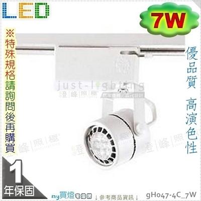 【LED軌道燈】LED 7W。台灣晶片。白款 黃光 鋁製品 筒款 優品質※【燈峰照極my買燈】#gH047-4