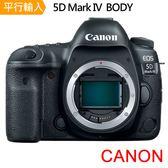 Canon EOS 5D Mark IV 單機身*(中文平輸)-送64G電池雙鏡包航空鋁合金腳架背帶拭鏡筆強力清潔組硬保貼