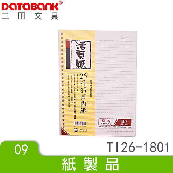 18K 26孔白色活頁紙(TI26-1801) B5專用 三田文具 文件紀錄紙 DATABANK