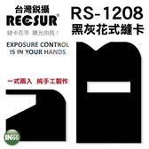 【第四代】 RECSUR 銳攝 RS-1208 刷黑卡 多功能黑/灰花式縫卡組 【公司貨】