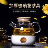 加厚茶壺套裝花茶壺過濾水果泡耐熱泡水壺 LQ3112『夢幻家居』