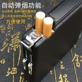 自動彈煙煙盒20支裝直沖超薄香淤盒·樂享生活館