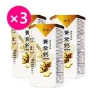 3入組【陪你購物網】金石黃金鈣軟糖|液鈣軟糖|維生素D3+K|奶素